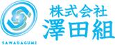 土木のプロ 澤田組ブログ